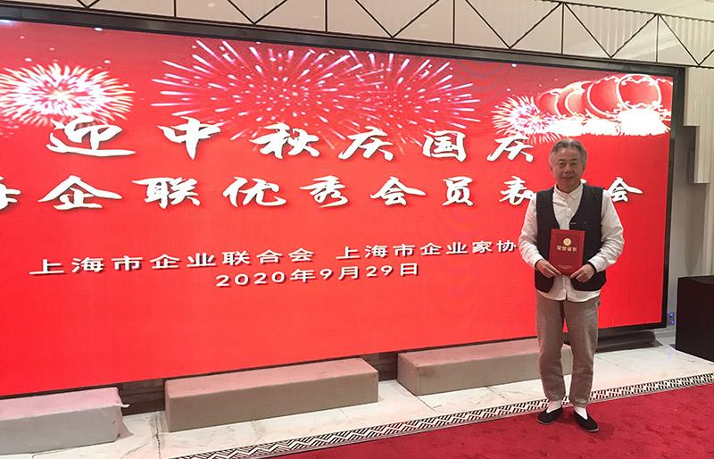泓宝科技董事长邹国忠被评为上海企业联合会2020年会员活动积极分子4