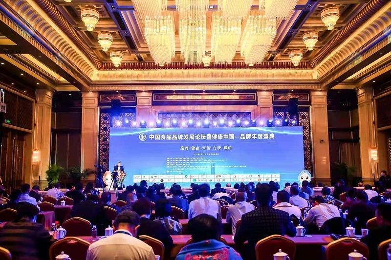 4、中国视频品牌发展论坛暨健康中国—品牌年度盛典