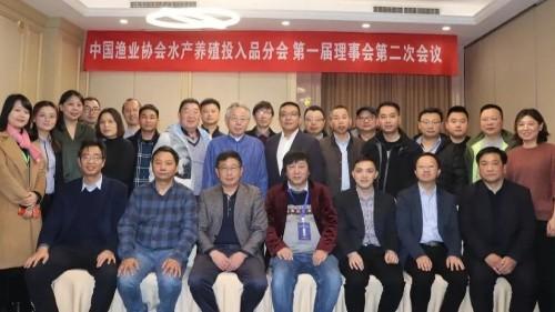 泓宝科技董事长邹国忠先生参加中国渔业协会水产养殖投入品分会第一届理事会第二次会议
