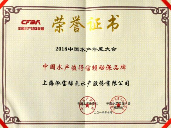 泓宝-中国水产值得信赖动保品牌