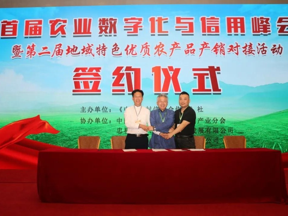泓宝科技董事长邹国忠先生参加首届农业数字化与信用峰会暨第二届地域特色优质农产品产销对接活动