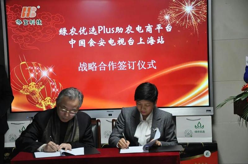 4-4、绿农优选Plus助农电商平台和中国食安电视台上海站签订战略合作协议