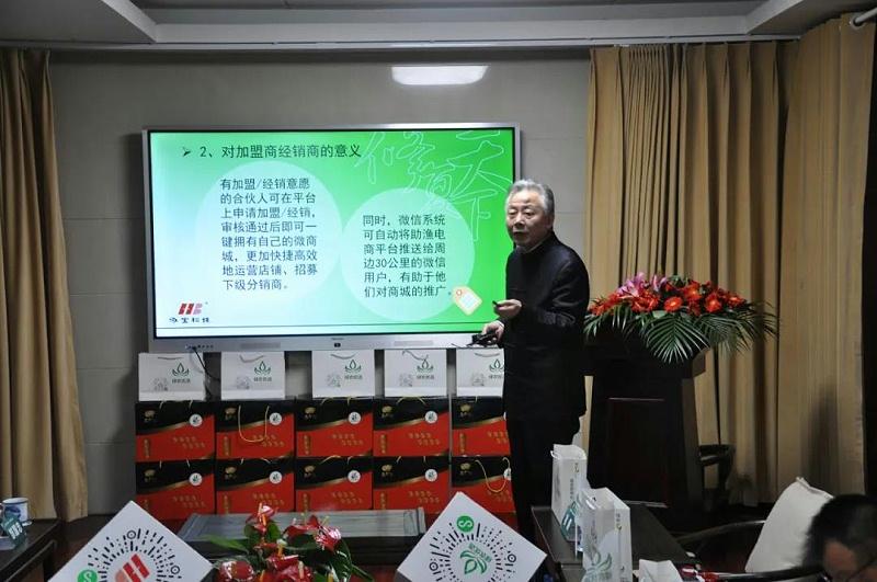 6-1、泓宝科技董事长邹国忠先生解读微商城助渔电商平台政策