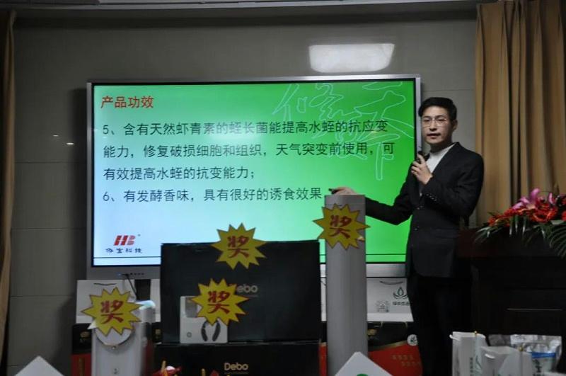 8、泓宝科技2021新品发布