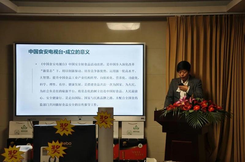 9-1、中国食安电视台上海站负责人李君丽女士的《中国农产品食品安全之路》主题演讲