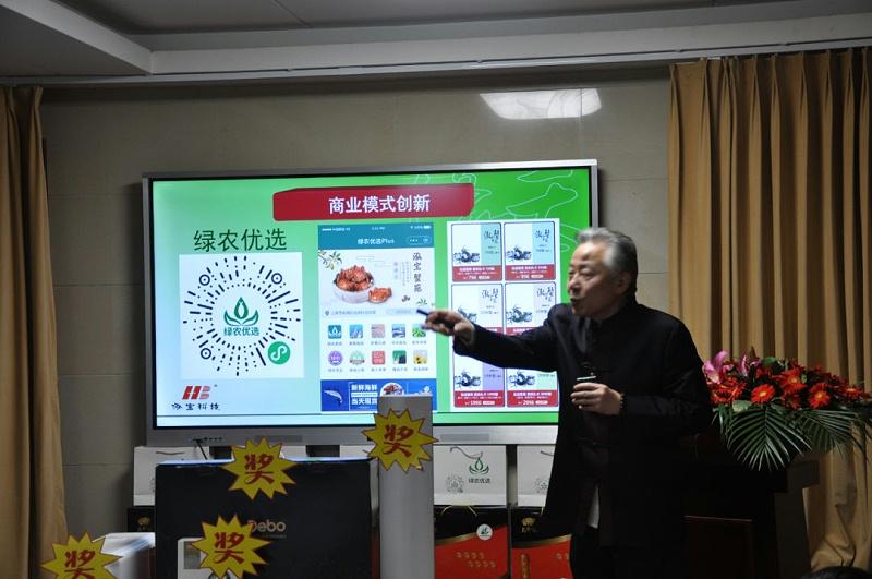 9-2、泓宝科技董事长邹国忠先生的《绿农优选助推现代农业绿色发展》主题演讲