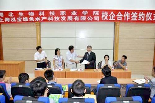 泓宝科技与湖北生物科技职业学院展开校企合作