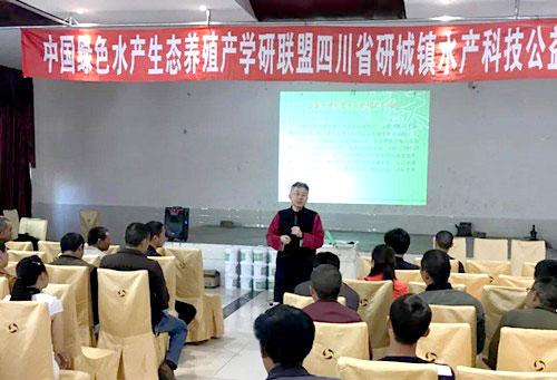 泓宝科技董事长为乐山市水产养殖户作公益培训