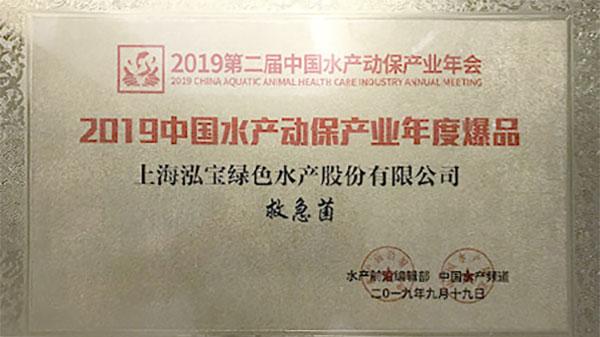 """无锡泓宝科技:""""救急菌""""荣获产业年度爆品奖项"""