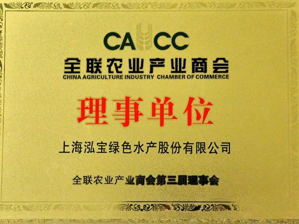泓宝-全国农业商业协会理事单位