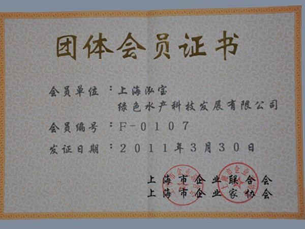 泓宝-上海市企业联合会会员单位