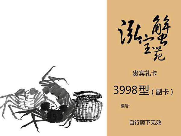 贵宾礼卡3998型