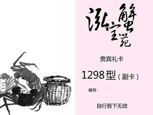 贵宾礼卡1298型