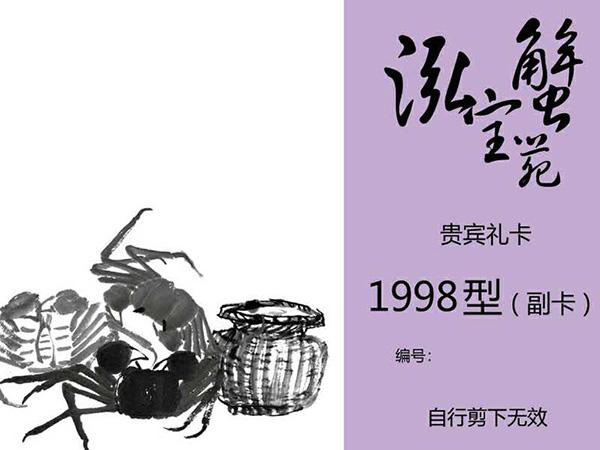 贵宾礼卡1998型