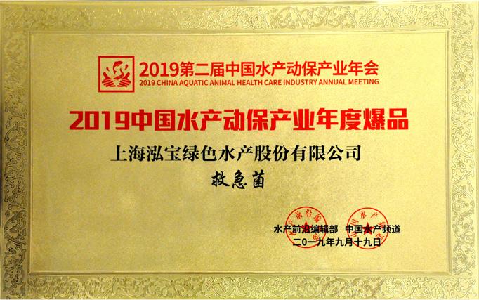 2019中国水产动保产业年度爆品