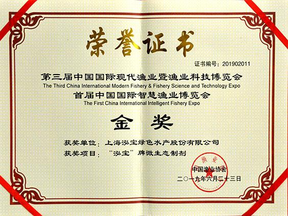 首届中国国际智慧渔业博览会金奖