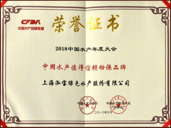 中国水产值得信赖动保品牌