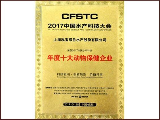 泓宝-2017年4月度十大动物保健企业