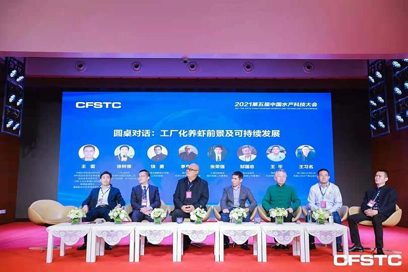 4、2021第五届中国水产科技大会圆桌对话