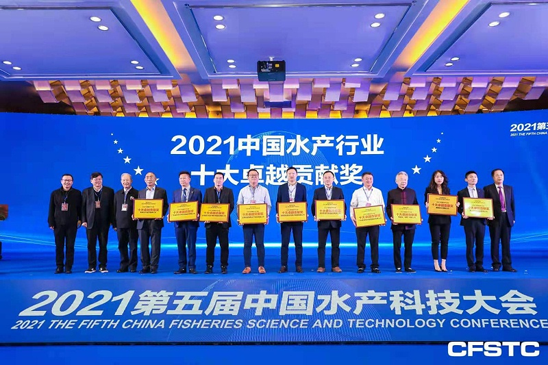 7、2021中国水产行业十大卓越贡献奖
