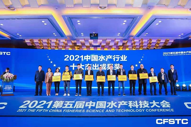 8、2021中国水产行业十大杰出成果奖