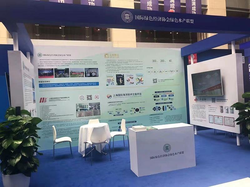 9、2021中国水产行业科技大会