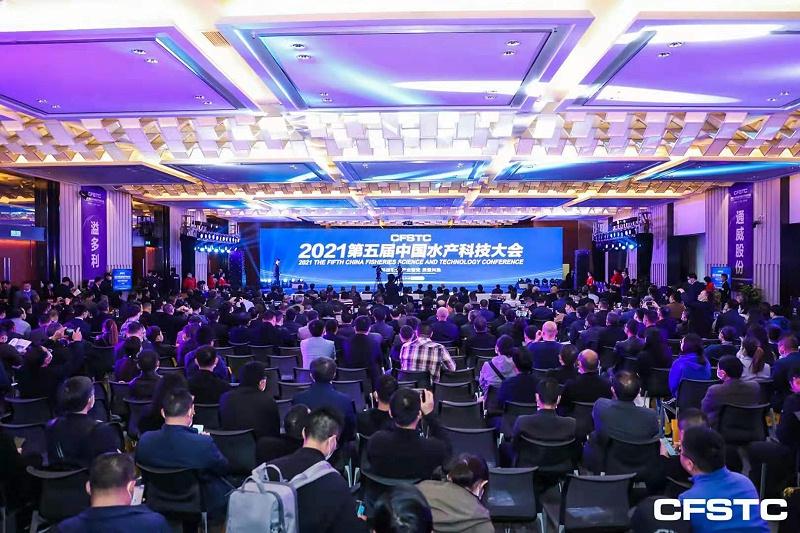 1、2021第五届中国水产科技大会