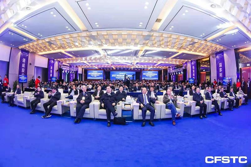 2、2021第五届中国水产科技大会