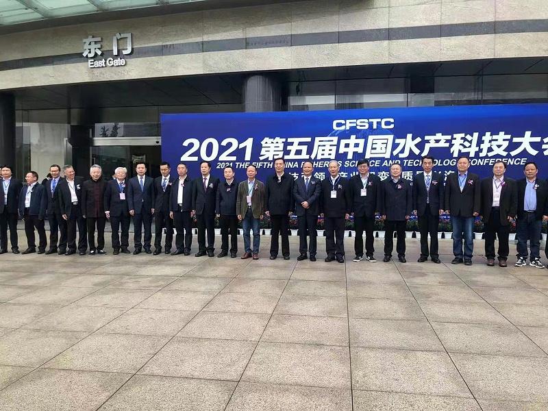3、2021第五届中国水产科技大会